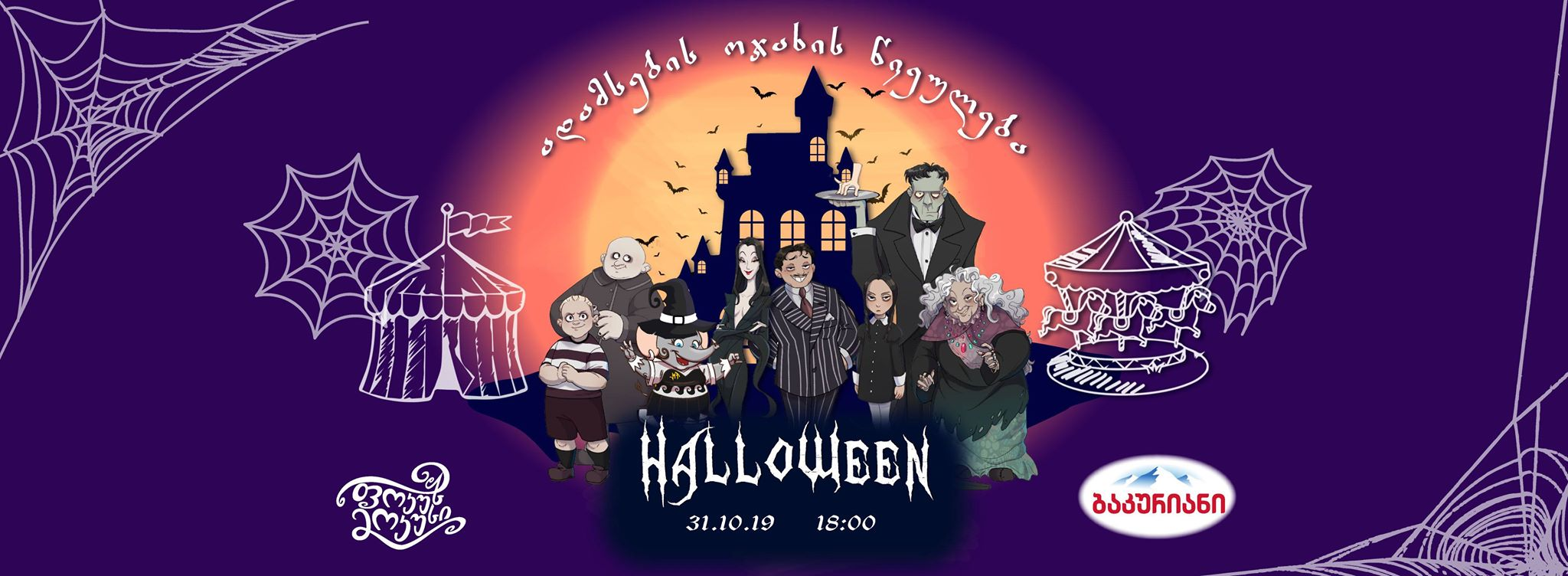 Halloween with Addams Family at Focus Mokus photo
